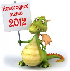 Новорічне меню 2012