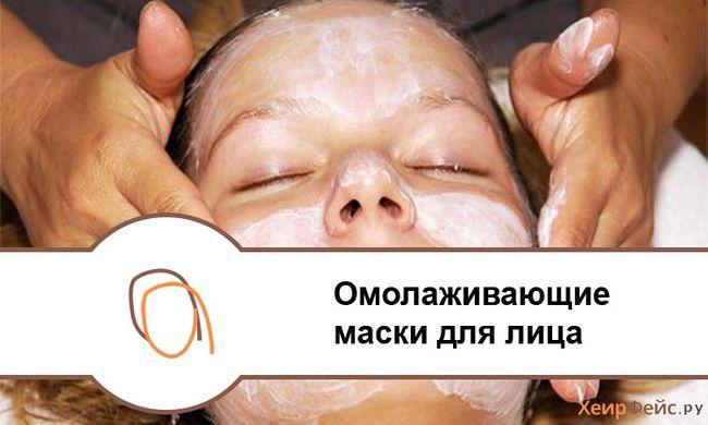 Омолоджуючі маски для обличчя: домашні рецепти