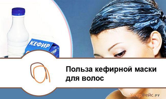 Користь кефіру маски для волосся