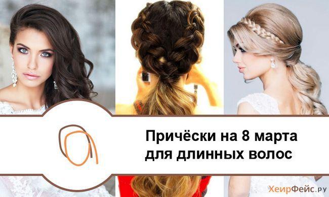Зачіски на 8 березня на довге волосся