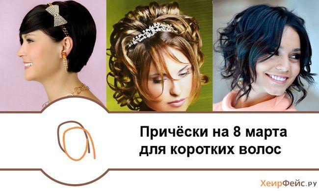 Зачіски на 8 березня на коротке волосся