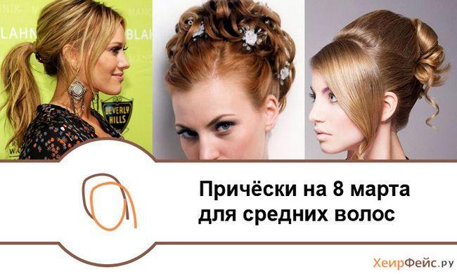 Зачіски на 8 березня на середні волосся