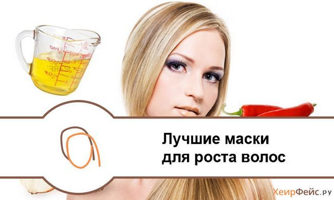 Рецепти ефективних масок для швидкого росту волосся