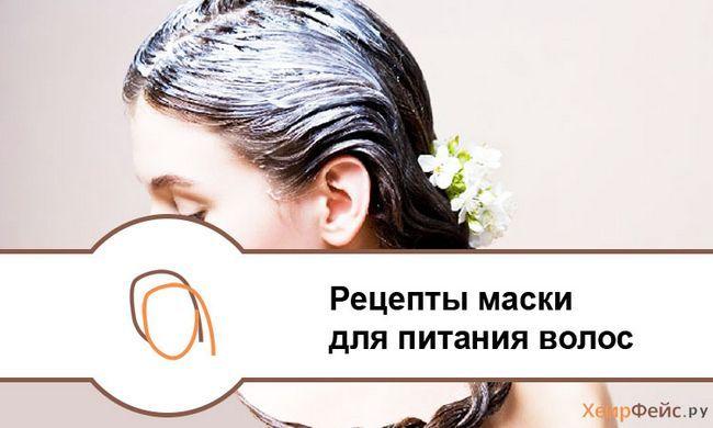 Рецепти маски для живлення волосся в домашніх умовах