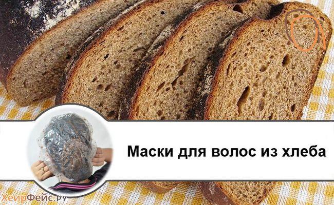Рецепти маски для волосся з чорного хліба