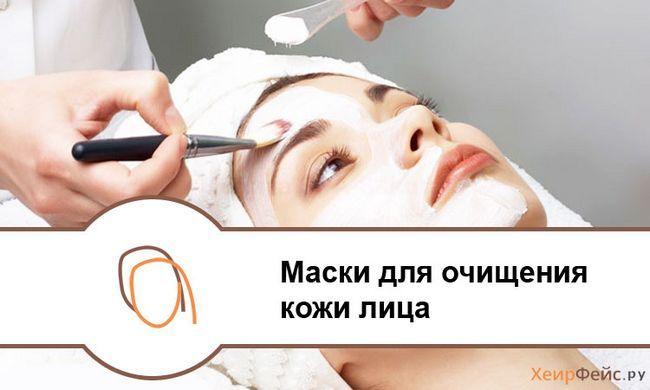 Рецепти масок для очищення шкіри обличчя