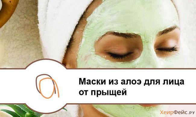 Рецепти масок з алое від прищів