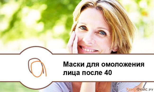 Найефективніші маски для омолодження обличчя після 40