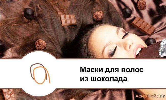 Шоколадна маска для волосся