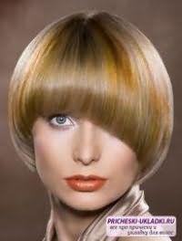Креативна асиметрія допоможе створити зачіску, яка робить молодше, на короткій стрижці. Всі пасма випрямляються і укладаються в об`ємну шапочку навколо голови. Особливий шарм надає колорирование на гладких волоссі.
