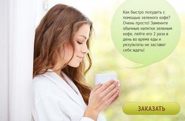 Зелена кава для схуднення як правильно пити